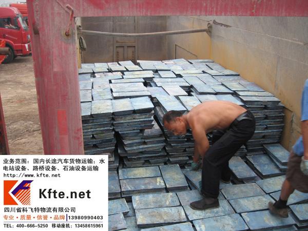 蜀尚物流锌锭运输 (4)